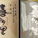 ゆるり家 - 原料も全て北海道産、純道産子焼酎です。