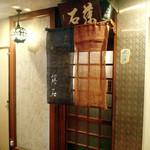 藤石 - 入ってしまえばウェルカムな案内です。祇園町北側のギオンプラザ5階【2014.2月】