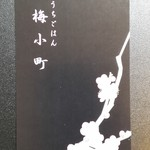 梅小町 - お店の名刺