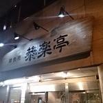 韓食苑 恭楽亭 -