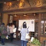 あなごめし うえの 宮島口本店 - 店舗入口