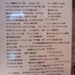 ライオン堂 - 2014年3月22日のメニュー