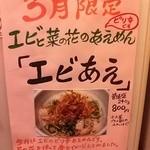 鶏の穴 - エビと菜の花のあえめん「エビあえ」(2014年3月限定)