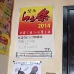 麺屋 夢人 - 麺屋 夢人のらぁ祭ビンゴサービス(14.03)