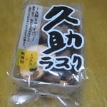 遠鉄マルシェ - ヤタロー 久助ラスク (298円)