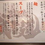 三麺流 武者麺 - 麺、スープの説明