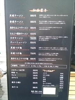 麺屋 黒琥 〜KUROKO〜 - 外にある