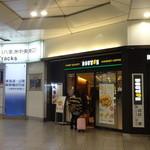 ドトールコーヒーショップ - 新幹線の八重洲中央南口改札左側