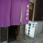 観音食堂 - 入口