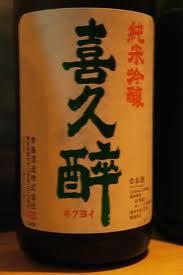 玄 - 喜久酔 純米吟醸