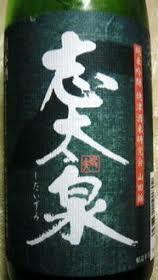 玄 - 志太泉