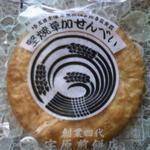 宇原煎餅店 - 料理写真: