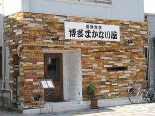 まかない屋 - お店の名前は、『海鮮食堂 博多まかない屋』。 何とも期待し過ぎてしまう名前ではありませんか(笑)。