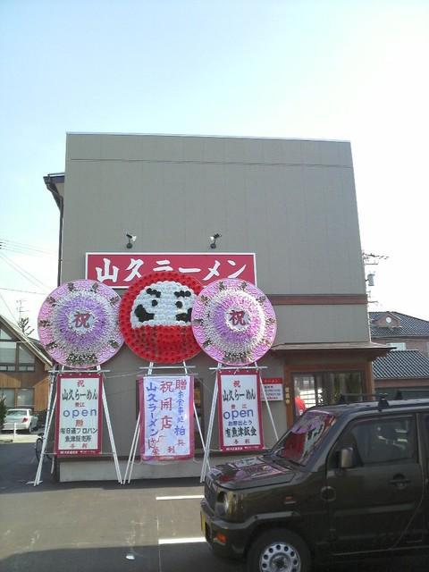山久ラーメン - 店舗移転、新店舗外観。
