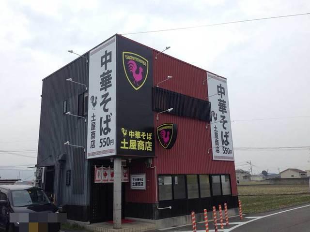 中華そば土屋商店