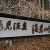 滝見温泉滝見の家