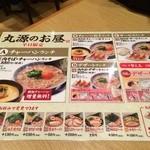 丸源ラーメン 高島平店 - ランチメニュー