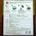 ホノルルコーヒー - ホノルルコーヒー ハワイアンコーヒーアソートメント ドリップコーヒー[裏面](2014/03/23撮影)