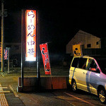 龍喜 - 国道脇の看板