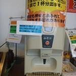 お肉の産直 ヴィラ工房 - 自動みそ汁機