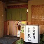 馳走庵 薮本 - 玄関〜★