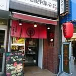元祖尾張中華そば  - 間口は狭いが昭和通り沿い。