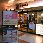 上島珈琲店 あざみ野店 -