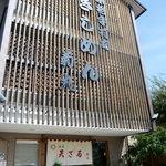 菊丸 - 入口
