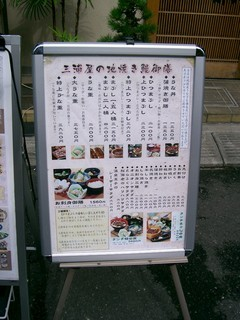 大塚 三浦屋 - メニュー