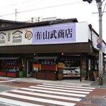 2540649 - 山武商店