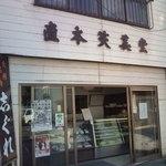 直本笑美堂 - 古い商店街の中にあります。