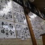 すし処なかみぞ - 壁一面に貼られた純米酒のお品書き。
