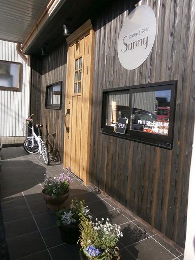 自家焙煎珈琲店サニーコーヒー