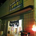 三浦惣菜店 - 目立つような目立たぬような