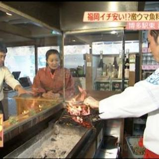 FBSめんたいワイドにて☆福岡イチ安い激ウマ魚料理店