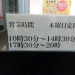 自家製麺 佐藤 -