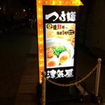 つけ麺 津気屋 - 看板目立ちます*\(^o^)/*