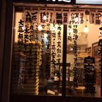 つけ麺 津気屋 - 賑やかなガラス張り(^o^)