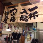 つけ麺 津気屋 - 一杯入魂で〜す(爆笑)