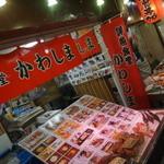 鮮魚食堂 かわしま -