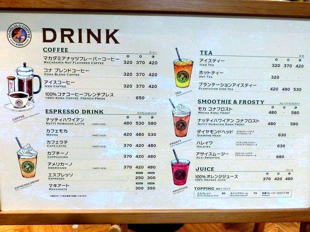 ホノルル コーヒー メニュー