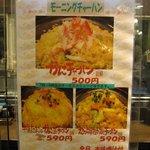 MADE IN JAPAN かにチャーハンの店 - モーニングチャーハンメニュー 2009年9月ver。
