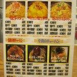 MADE IN JAPAN かにチャーハンの店 - 店頭メニュー 2009年9月ver。