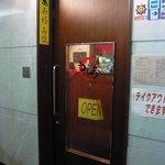 うしお - お店の入口です。ドアの横に、広島お好み焼と貼り紙がありました。