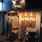 釜ひろ - 2014年3月24日訪問