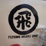 空飛ぶうどん やまぶき家 - 店内にも空飛ぶマーク
