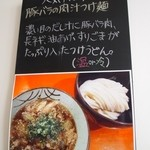 空飛ぶうどん やまぶき家 - 人気No1「豚バラの肉汁つけ麺」