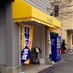 ひよっ子 - お店の外観