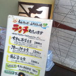 魚山亭 渋谷店 -