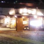 花たぬき - 花たぬき 御池店